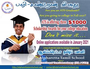 Pari Scholarship