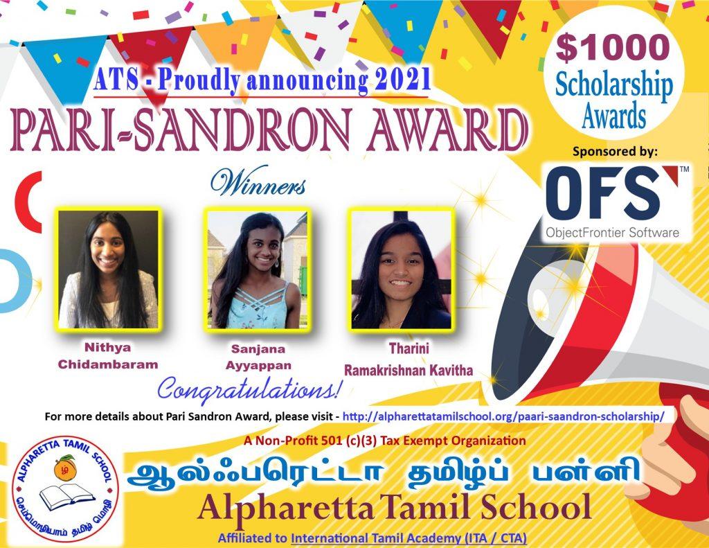 ATS_Scholarship