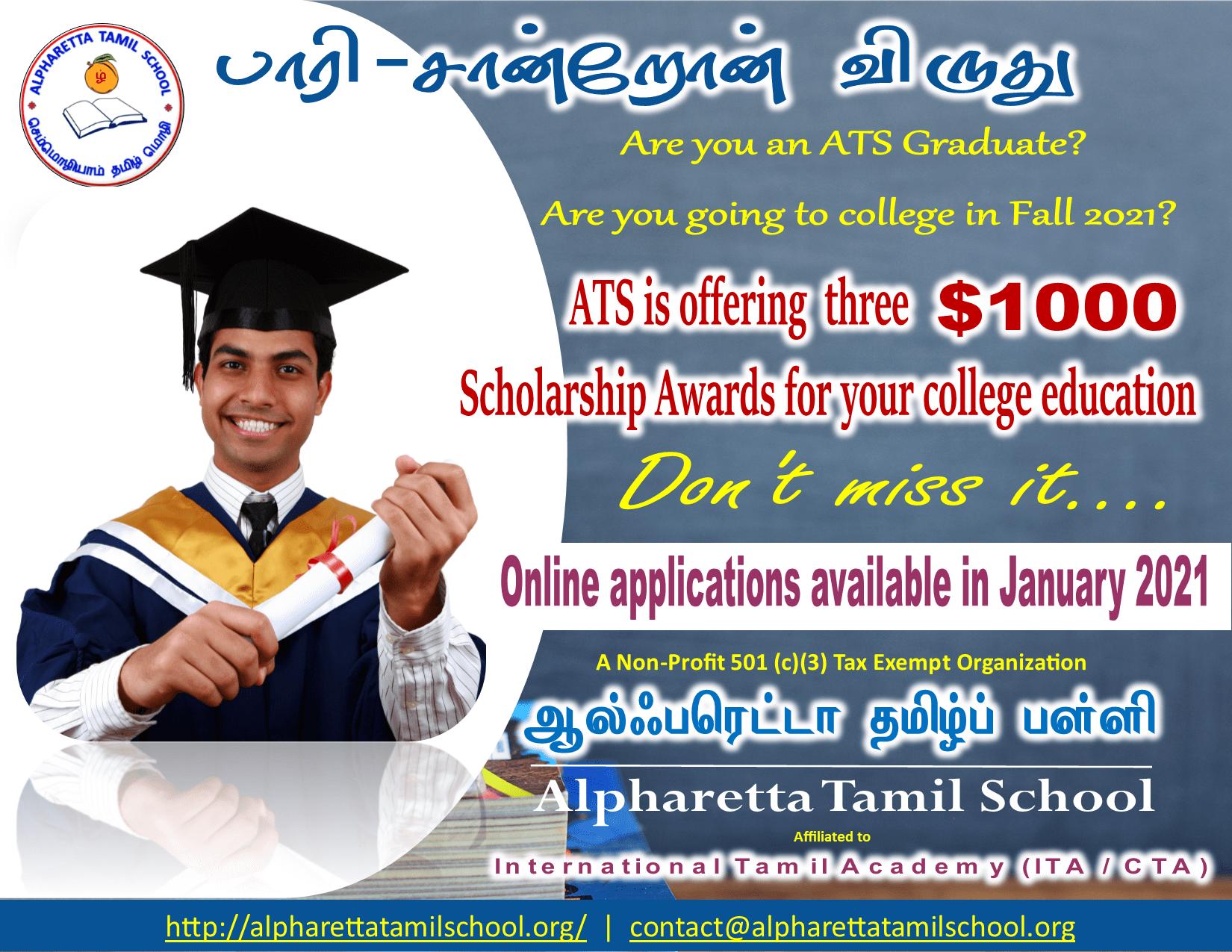 ATS Pari Scholarship